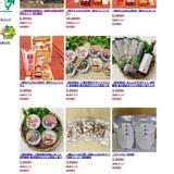 【itoigawa-なりわいネットワーク】 ヤフーショッピング セット販売キャンペーンに掲載しましたの画像
